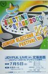 エレクトーンステージ2009.jpg