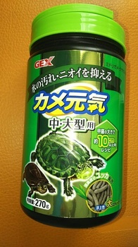 ミドリガメのエサ (1).JPG