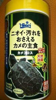 ミドリガメのエサ (2).JPG